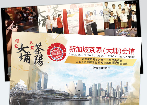 CHAR YONG (DABU) ASSOCIATION